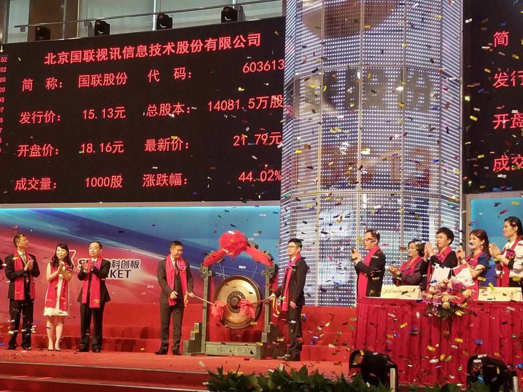 基石基金捷报|国联股份成功登陆上交所主板上市